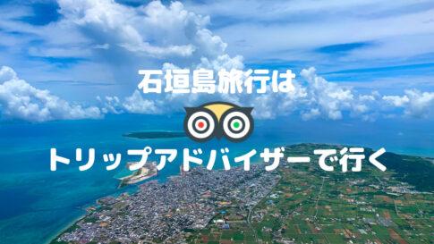 トリップアドバイザーで石垣島へ行く
