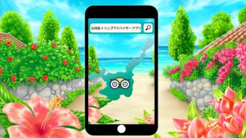 石垣島旅行はトリップアドバイザーのアプリを活用