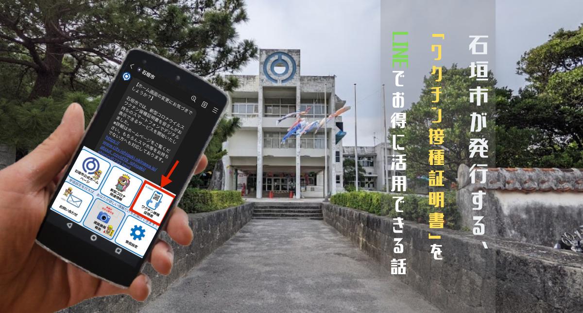 石垣島で使う「新型コロナウイルスワクチン接種証明書」