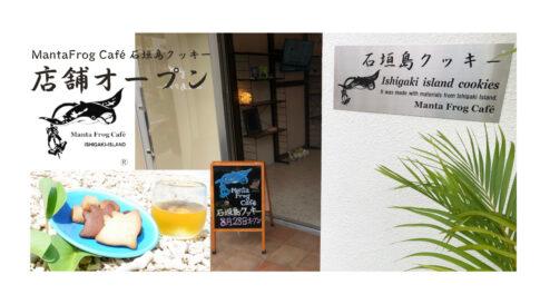 MantaFrog Café 石垣島クッキーオープン