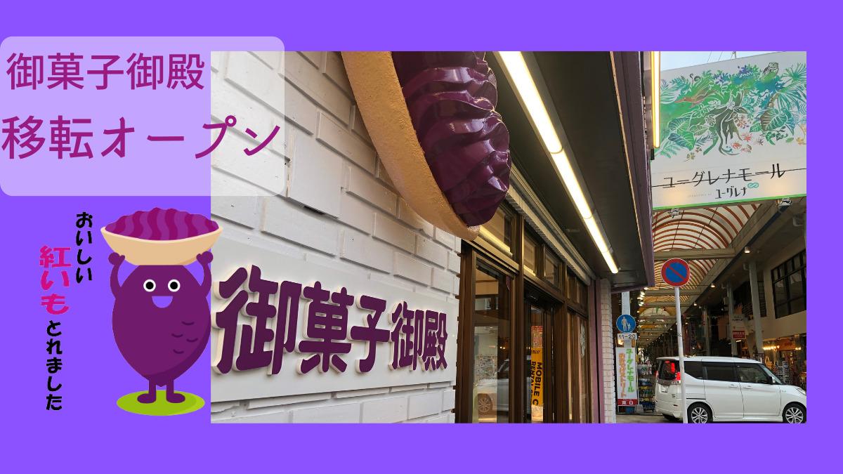 御菓子御殿 石垣店移転オープン