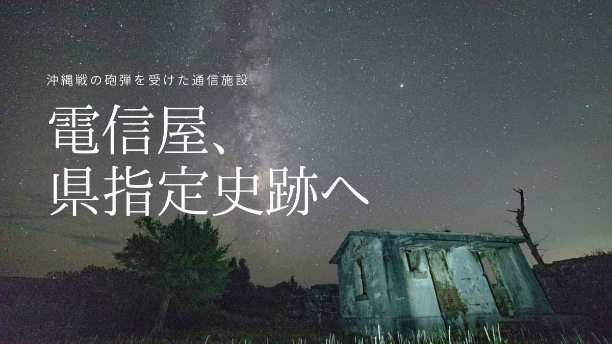 電信屋「県指定史跡」