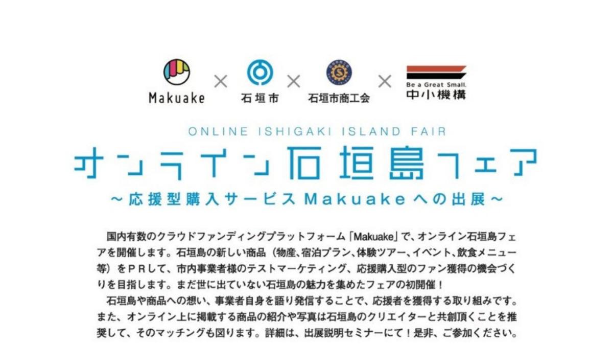 オンライン石垣島フェア〜応援型購入サービスMakuakeへの出展〜