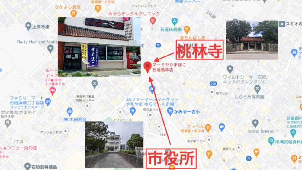 石垣市役所と桃林寺からマーミヤかまぼこ石垣島本店への図解