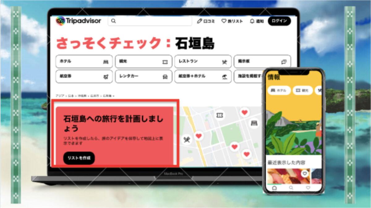 WEB版とアプリ版の画面