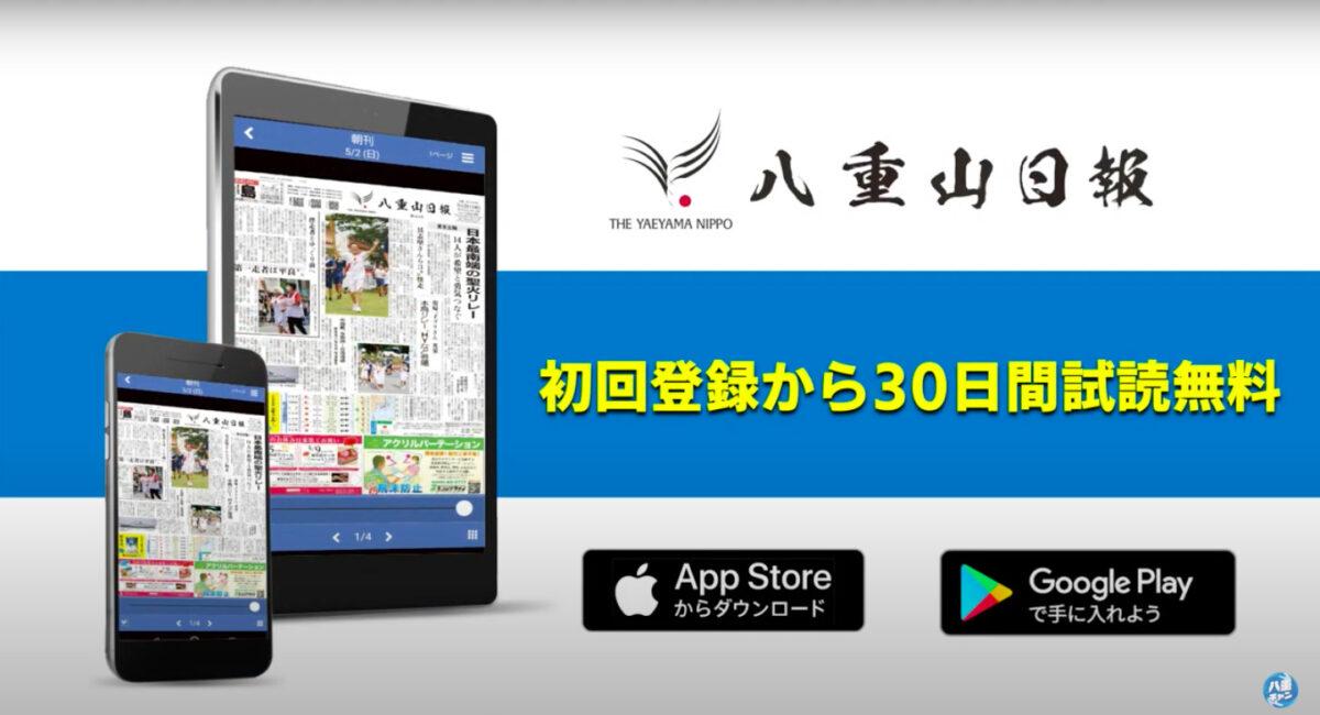 八重山日報電子アプリ