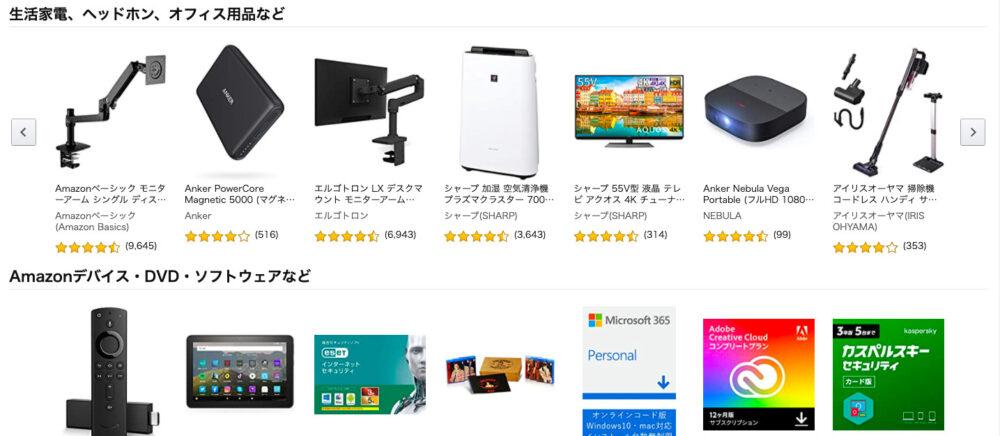 生活家電/ヘッドフォン/オフィス用品/Amazonデバイス/DVD・ソフトウェア
