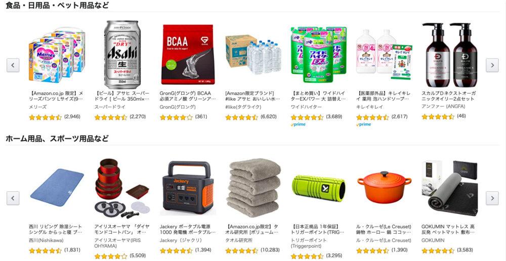 食品/飲料品/ペット用品/ホーム用品/生活用品