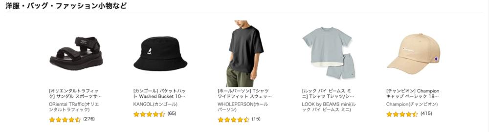 洋服/バッグ/ファッション小物