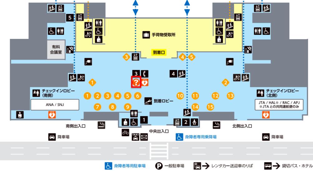 1F空港総合案内所