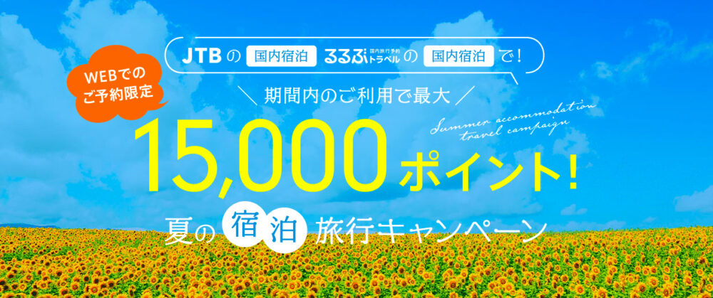 2021JTB夏の宿泊キャンペーン