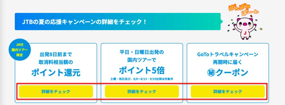 JTB「夏の旅行応援キャンペーン」3つの特典
