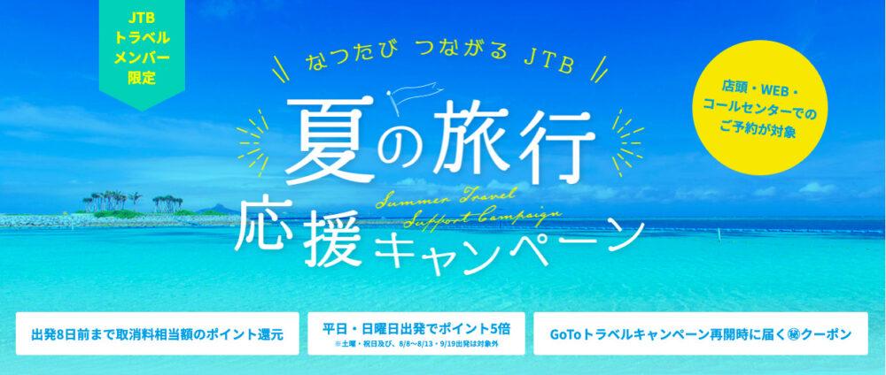 夏の旅行応援キャンペーン