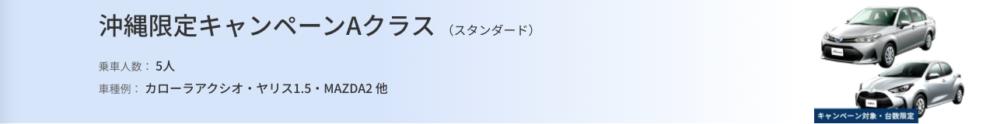 沖縄限定キャンペーン 普通乗用車 Aクラス