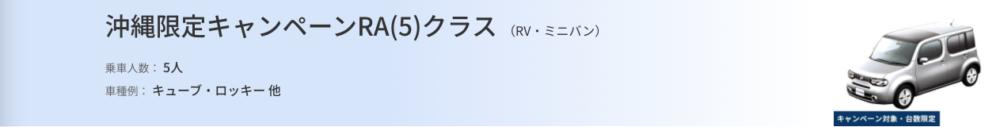 沖縄限定キャンペーン 普通乗用車 RA(5)クラス