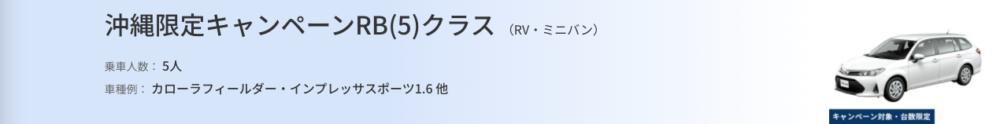 沖縄限定キャンペーン 普通乗用車 RBクラス