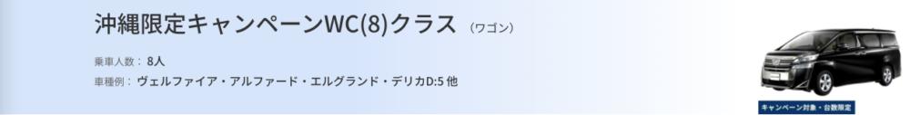 沖縄限定キャンペーン 普通乗用車 WC(8)クラス