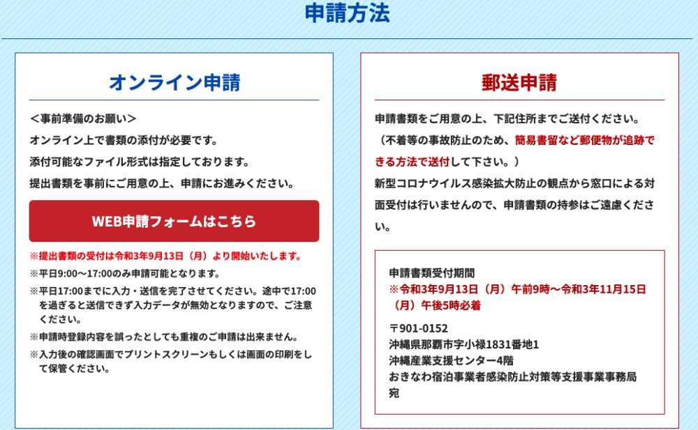 オンライン申請/郵送申請