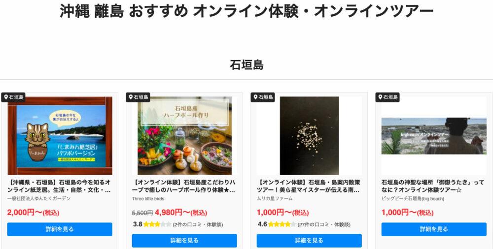 石垣島のオンライン体験ツアー・サービス