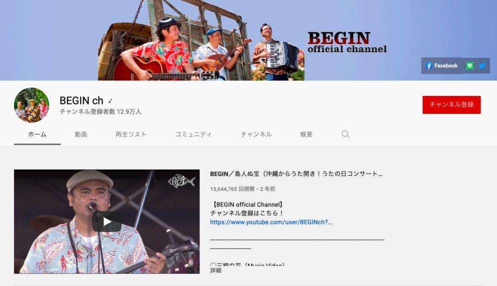 YouTubeチャンネル「BEGIN ch」