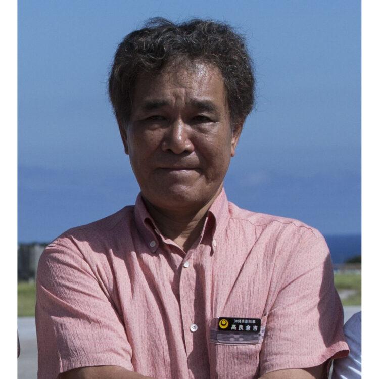 高良 倉吉教授