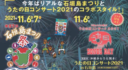 沖縄からうた開き!うたの日コンサート2021 in 石垣島with 第57回 石垣島まつり2021