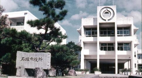 出典:石垣市役所公式サイト