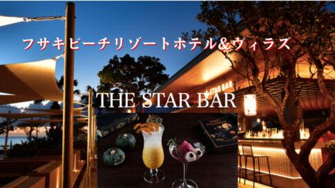 フサキビーチリゾートホテル&ヴィラズ「THE STAR BAR」