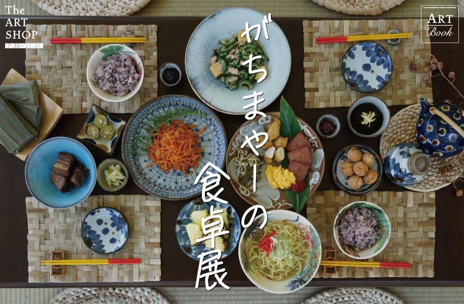 アートホテル石垣島「がちまやーの食卓」