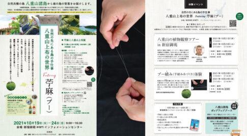 八重山上布の世界 Featuring 苧麻(ちょま)