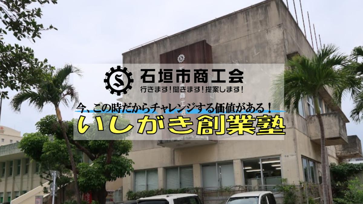 石垣市商工会「いしがき創業塾」