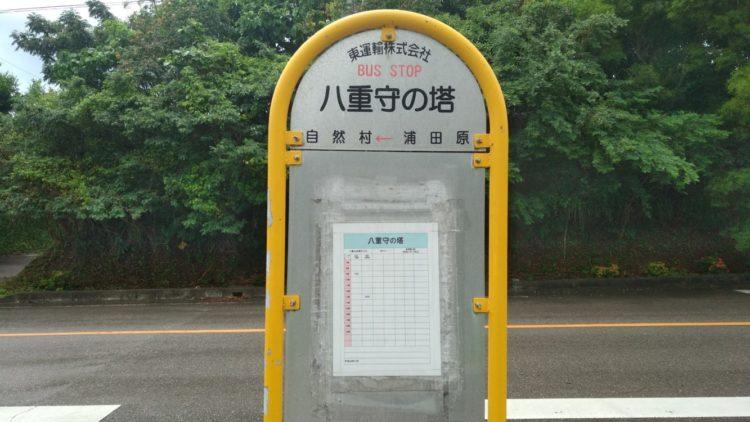 バンナ公園の南口にあるバス停『八重守の塔』