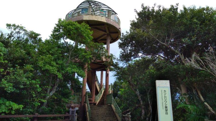 カンムリワシ展望台の外観