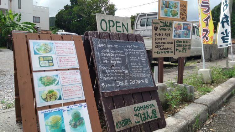 川平湾周辺の弁当屋さん|かびらごはん屋