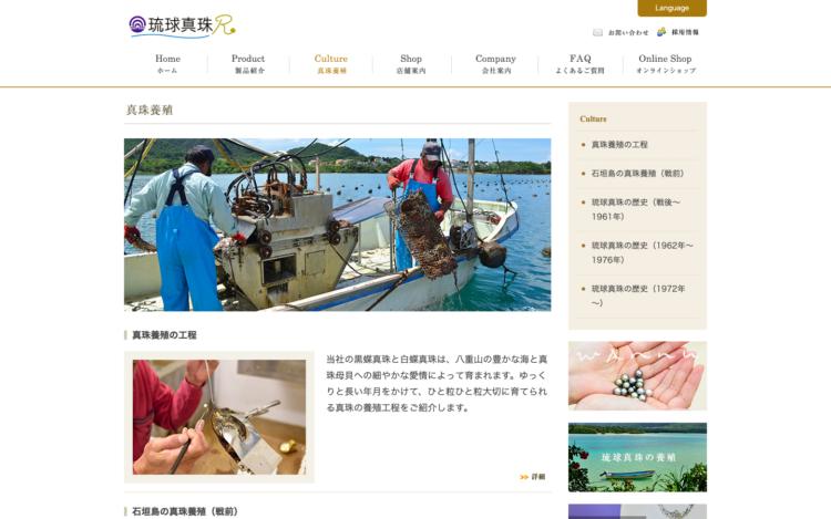 琉球真珠本店の公式サイト