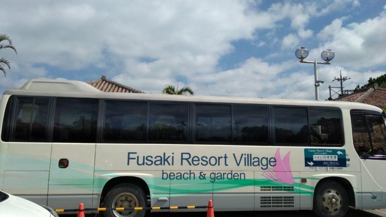 フサキビーチリゾートホテル&ヴィラズ無料シャトルバス