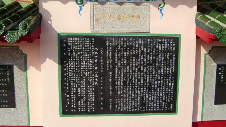 唐人墓の碑文
