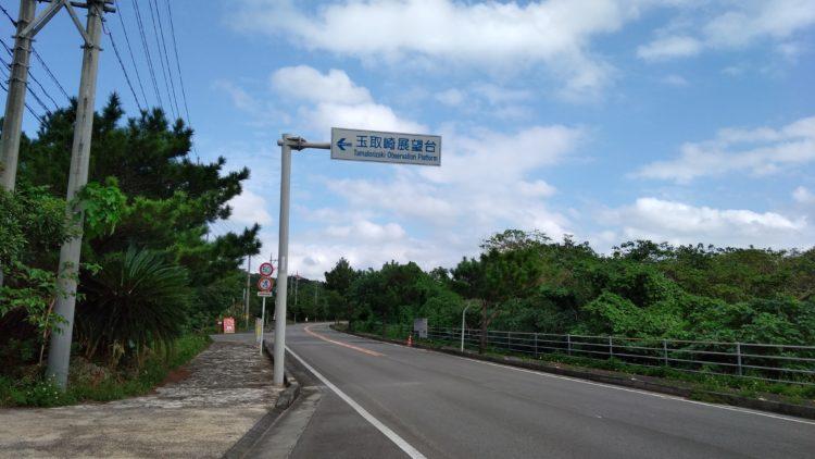 玉取崎展望台の交通案内板
