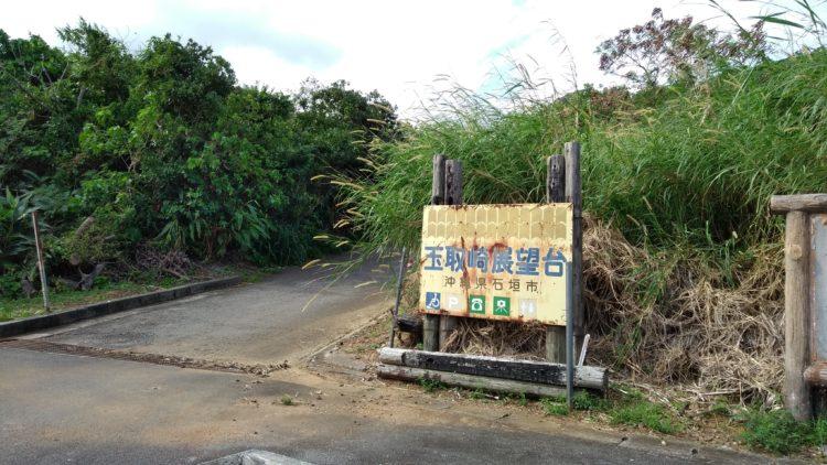 玉取崎展望台に向かう道2