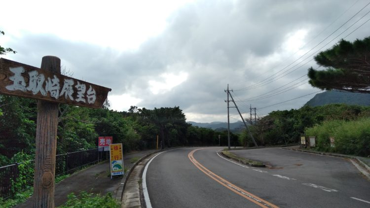 玉取崎展望台に向かう道