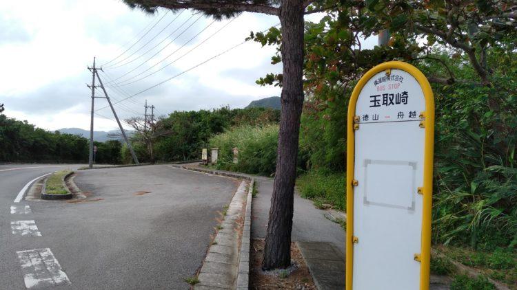 玉取崎バス停