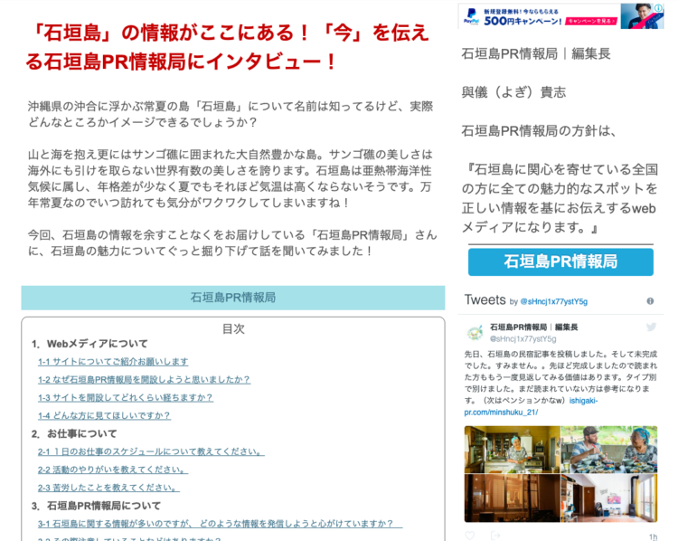 石垣島PR情報局のインタビューサイト