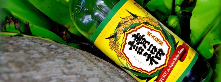 請福のボトル|石垣島PR情報局