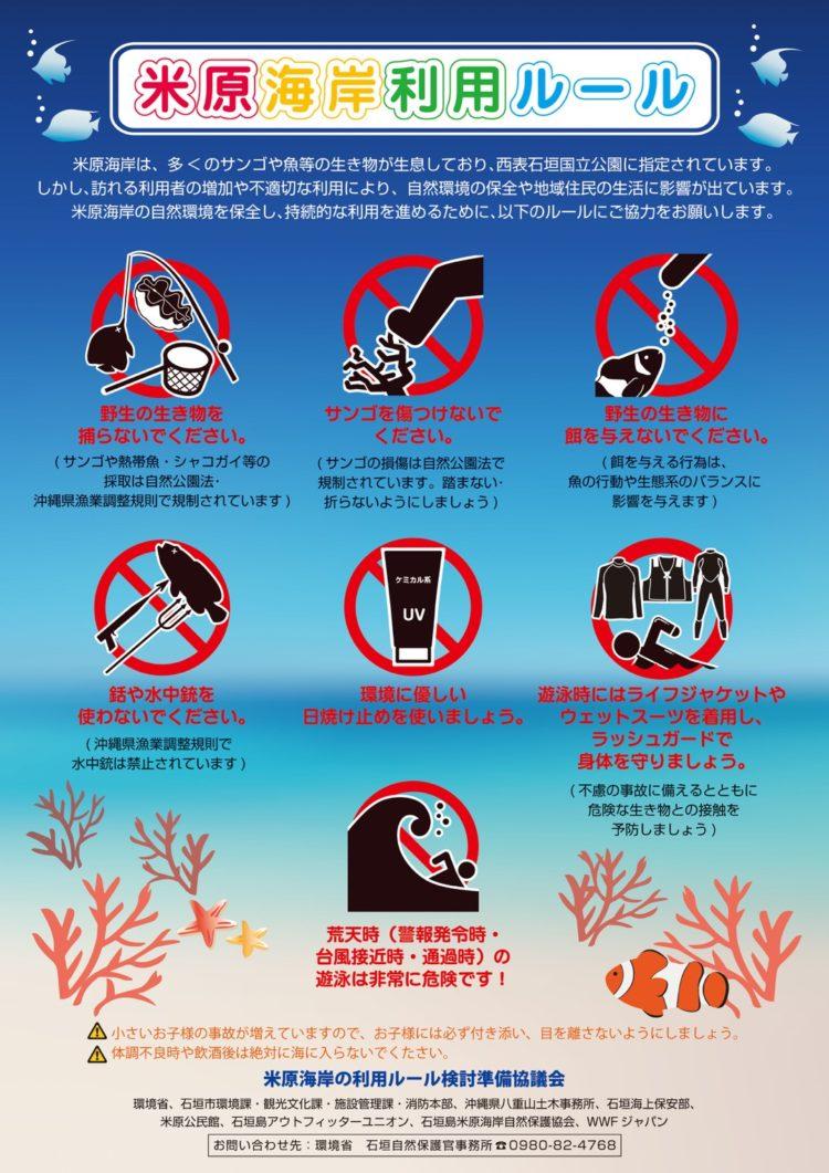 米原ビーチの利用ルールその2
