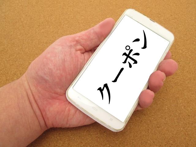 携帯画面に映るクーポン