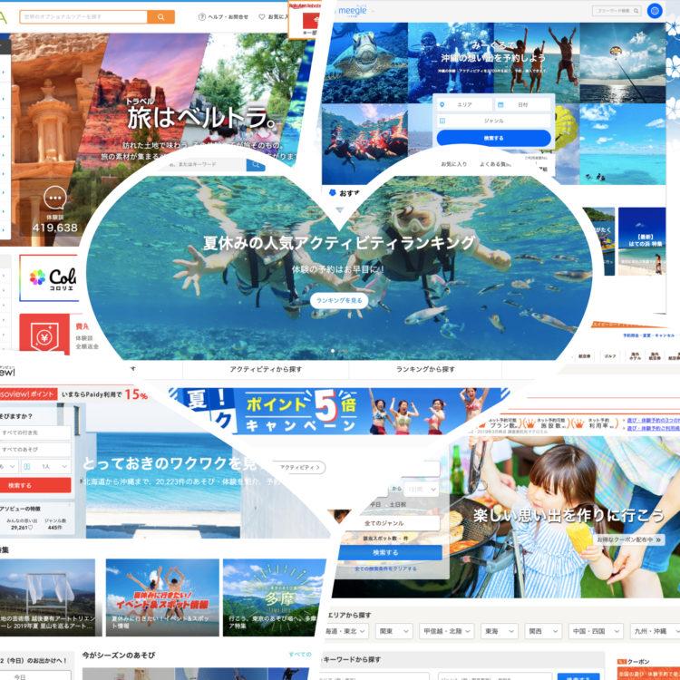 旅行サイト各トップページ