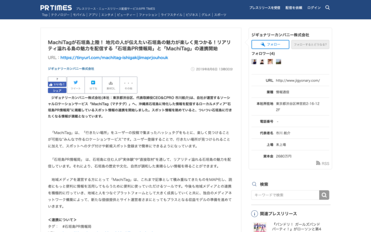 MachiTagが石垣島PR情報局を紹介