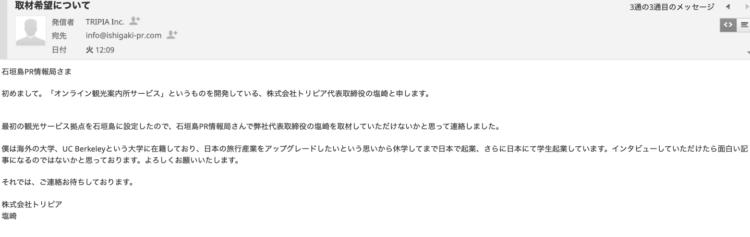 送られてきたメール文面
