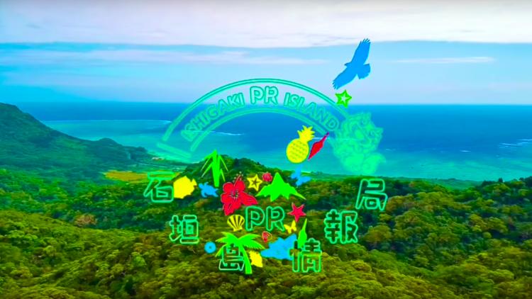 石垣島PR情報局|youtubeチャンネル