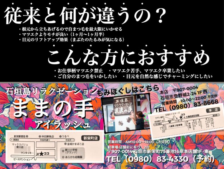 ままの手アイラッシュゆか|石垣島PR情報局